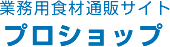 業務用食材 通販サイト トナミ食品プロショップ